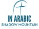 Arabic Ministry of Shadow Mountain